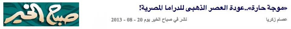 «Heatwave» .. Return golden age of Egyptian drama!