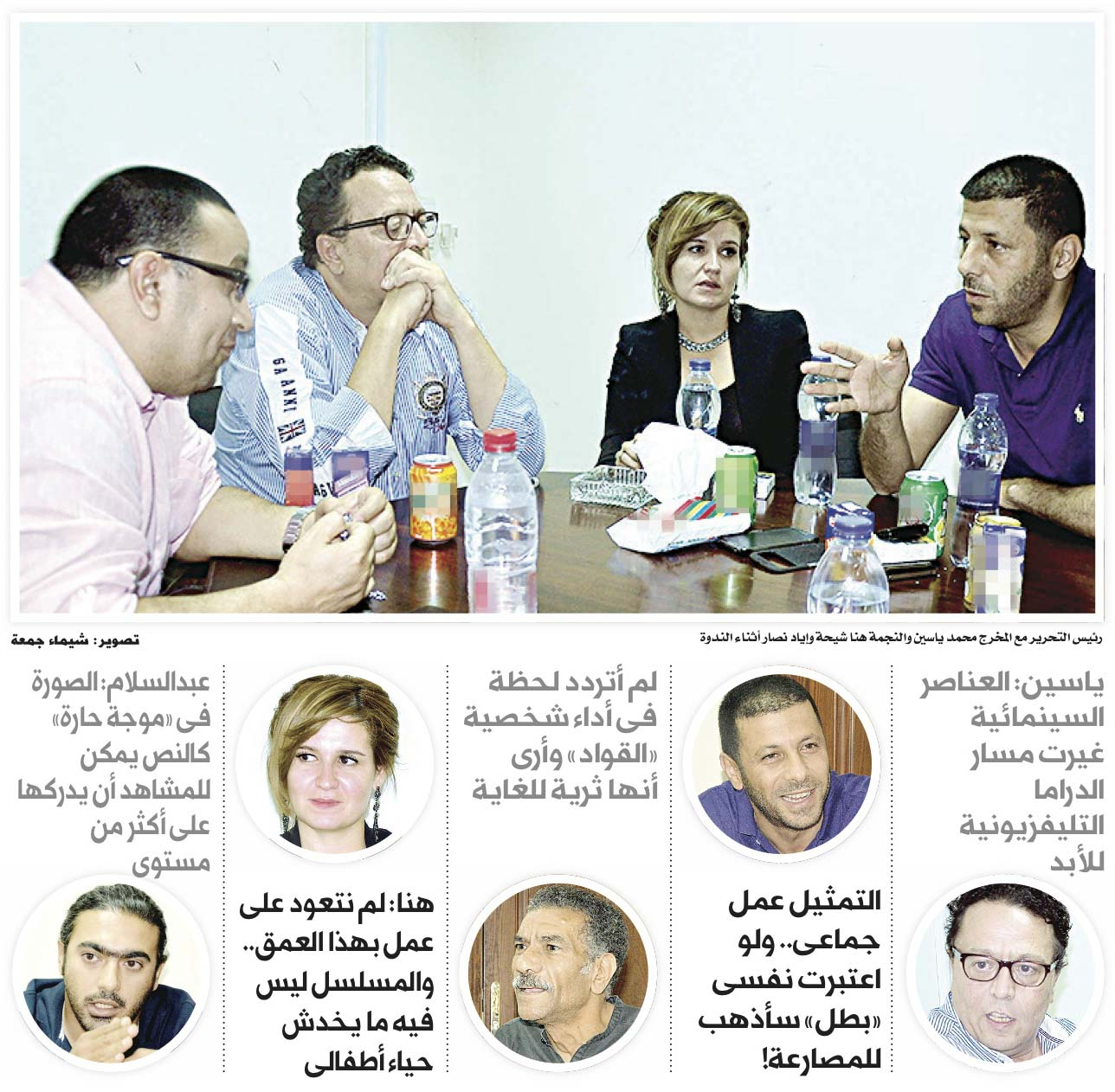 Seminar with Filmmakers of (Heatwave) in the newspaper (Al-Sbah) August 5, 2013