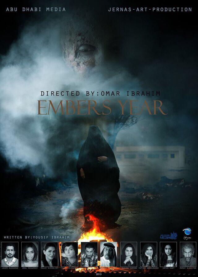Aam Al Jamr ( Embers Year )  (2015)