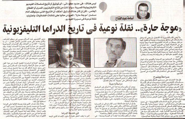 """أسامة عبد الفتاح يكتب:   """"موجة حارة"""".. نقلة نوعية في تاريخ الدراما التليفزيونية"""
